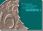 Газета Литвина оперативно напечатала Налоговый кодекс