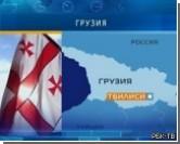 Грузия обвиняет Россию в причастности к серии взрывов