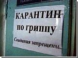 В 10 регионах России отмечена вспышка гриппа