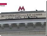 "Избившие мужчину у ""Парка культуры"" арестованы"
