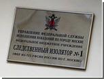 Арестован предполагаемый заказчик убийства главного нотариуса Подмосковья