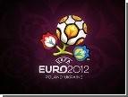 На Евро-2012 можно будет проходить по одному билету на несколько матчей
