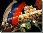 Половина россиян не знала о подаче заявки на ЧМ-2018