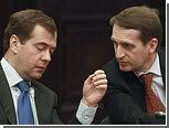 Медведев уволил Нарышкина с должности главы администрации Кремля