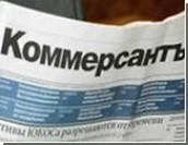 """Журналисты """"Коммерсанта"""" протестуют против увольнения главреда """"Власти"""" / """"Нас запугивают, чтобы не допустить никакой критики в адрес Путина"""""""