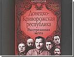 Тираж книги о Донецко-Криворожской республике размели с прилавков: готовится второе издание