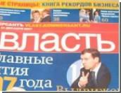 """Уволенный главред """"Коммерсанта-Власти"""": """"Я делал все правильно"""" / Ковальский не сожалеет о фотографии, обижающей Путина"""