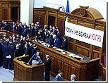 Работа Верховной Рады сорвана соратниками Тимошенко