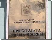 Прокуратура предостерегла организаторов митингов 10 и 11 декабря