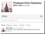 Главная елка Украины стала микроблогером