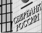 Мошенники похитили около 1,5 млрд рублей у Сбербанка
