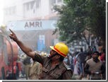 Число погибших при пожаре в калькуттской больнице выросло вдвое