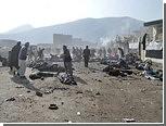 Число жертв взрыва в Кабуле превысило 50 человек