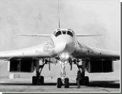 ВВС: Новый бомбардировщик может быть хуже старого