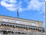 Банк России снизил ставку рефинансирования впервые в 2011 году