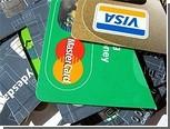 Американцы вернулись к активной оплате покупок кредитками