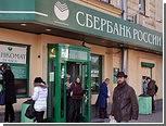В московских отделениях Сбербанка произошел технический сбой