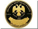 ЦБ выпустит монеты номиналом в 25 тысяч рублей