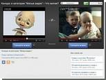 YouTube запустил сервис видеобитв