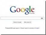 Сервисы Google восстановили работу в России