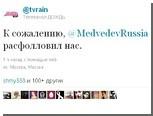 """Дмитрий Медведев отписался от микроблога канала """"Дождь"""""""
