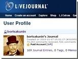 Блог Бориса Акунина восстановили