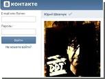 """Сеть """"ВКонтакте"""" ввела верификацию аккаунтов знаменитостей"""