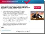 Сайт предложений по идее Путина атаковали хакеры
