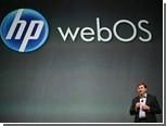 HP откроет исходный код webOS