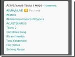 Разговор с Владимиром Путиным вышел в тренды Twitter
