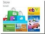 Магазин приложений для Windows 8 откроют в феврале