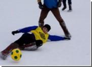 Футболисты в валенках разыгрывают призы на снежном поле в Улан-Удэ