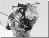 Российские биатлонисты в Австрии впервые попали на подиум