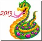 Год Змеи: Талисманы для всех знаков зодиака