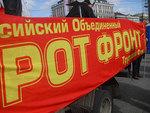 """Партию """"РОТ-Фронт"""" зарегистрировали с восьмой попытки"""