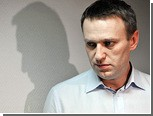 """Навальный назвал претензии следователей """"бредом"""""""