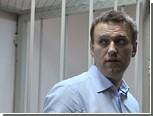 Навальный дал вторую подписку о невыезде