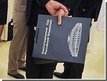 КС РФ не нашел нарушений в процедуре лишения депутатских полномочий