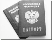 """Коммунисты предложили вернуть в паспорта """"пятую графу"""""""