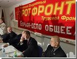 """Мэрия Москвы запретила согласованную на 15 декабря акцию """"левых"""""""