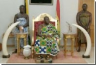 Тед Вильсон встретился с королем Ганы