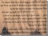 5000 фрагментов Свитков Мертвого моря выложены в Интернет