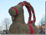 К шведской рождественской козе приставили охрану