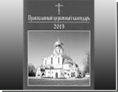 Из церковного календаря таинственно исчез ряд святых