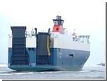 В Северном море затонуло перевозящее автомобили судно