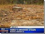 У американской семьи украли подъездную аллею