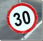 В Европе ограничат скорость движения