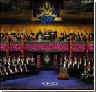 В Швеции начались Нобелевские торжества