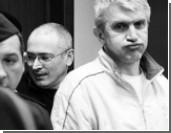 Ходорковскому и Лебедеву снизили срок наказания