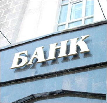 В Украине массово ликвидируют банки